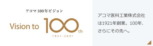 アコマ100年ビジョン